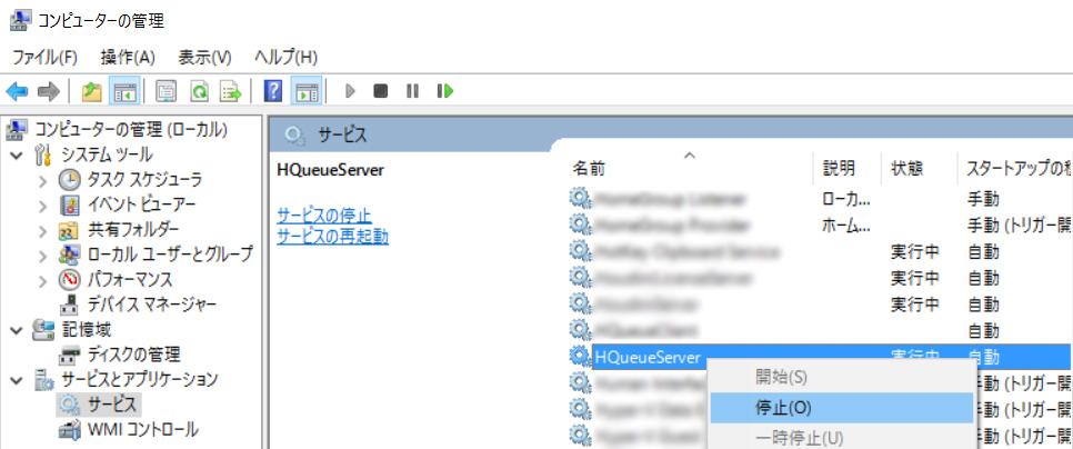 002_win10_hqs_serv